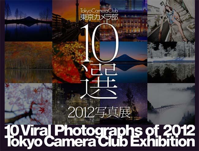 東京カメラ