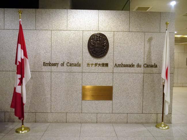 カナダ大使館