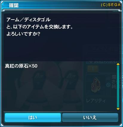 アーム/ディスタゴル