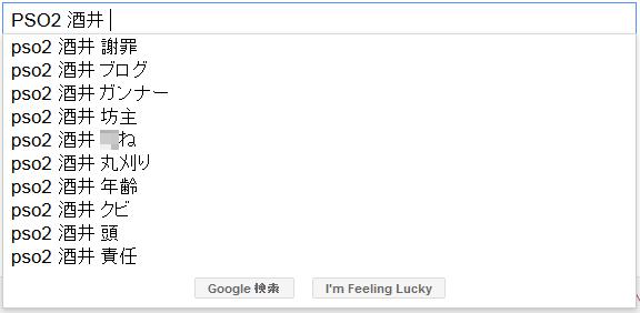 Google「pso2 酒井」で検索検索ぅ