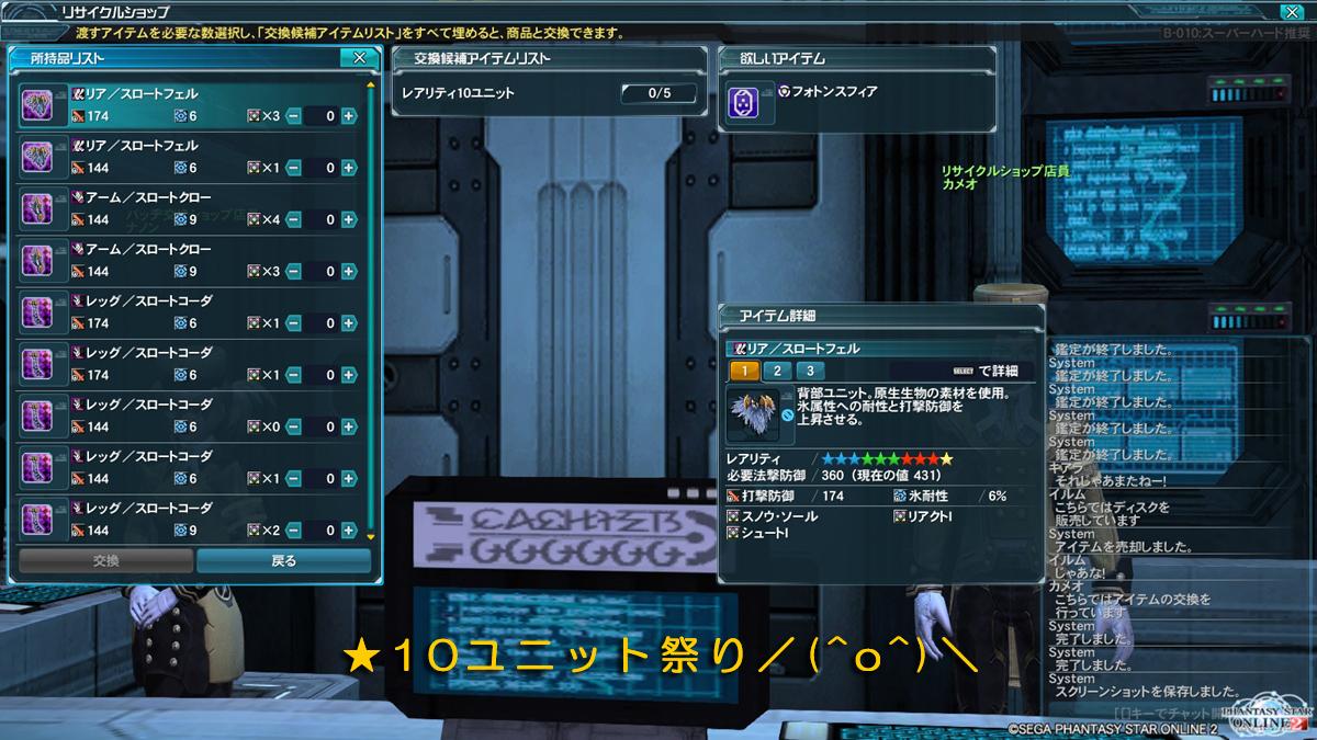 ★10ユニット祭り