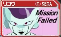 フリーザ ミッション失敗