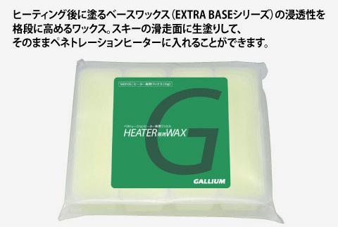 garium_heater-8.jpg