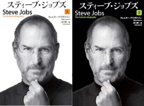 jobs_books.jpg