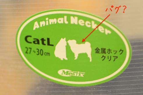 猫用Lサイズのカラー
