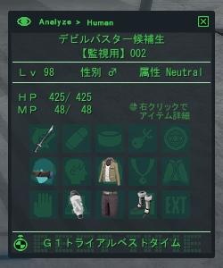 運営キャラ【監視用】002(装備)