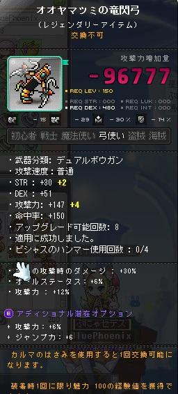 MapleStory 2013-09-03 00-01-21-454