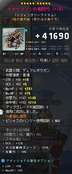 MapleStory 2013-09-03 00-01-25-037