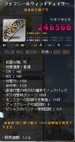 MapleStory 2013-09-03 00-01-28-533