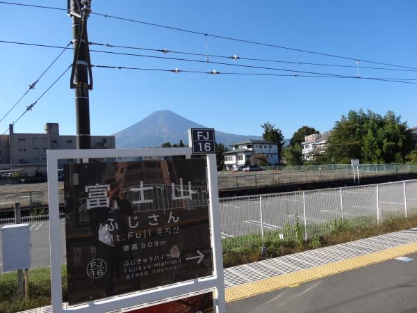 131012_01富士山駅到着現像