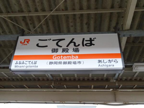 131014_33御殿場駅現像