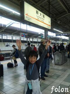 大阪着いたー