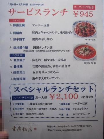 重慶飯店本館n11