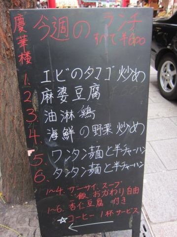 慶華楼n11