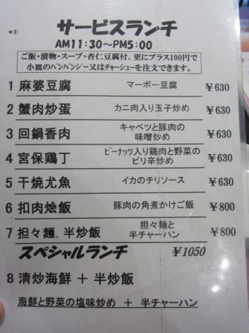 四五六菜館新館n12