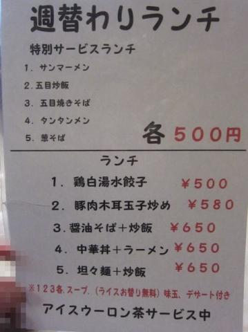 龍興飯店n11