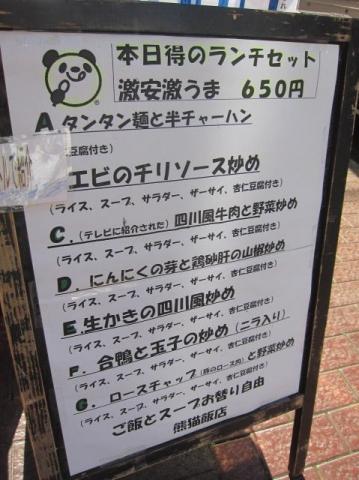 熊猫飯店n11