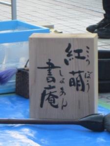 14-11-15笑市・パフォーマンス (160)
