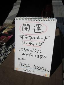 14-11-15笑市・パフォーマンス (30)