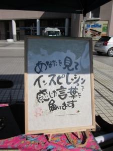 14-11-15笑市・パフォーマンス (96)