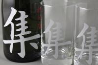 集 スナック開店祝のボトルとグラス