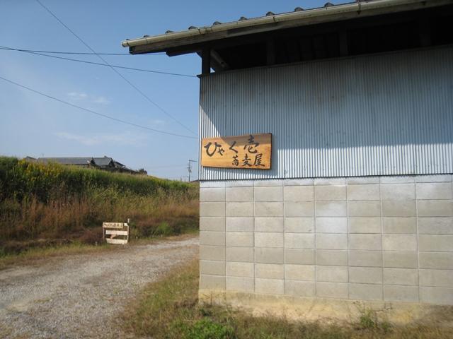 ひゃく壱蕎麦屋