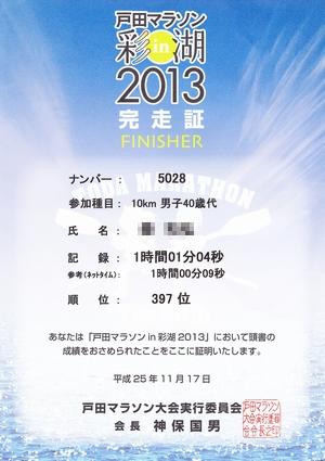 13_戸田マラソンin彩湖_完走証