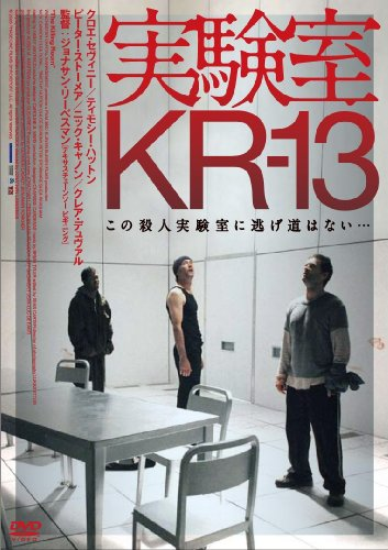 実験室KR-13(原題 The Killing Room)