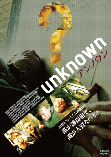 unknownアンノウン