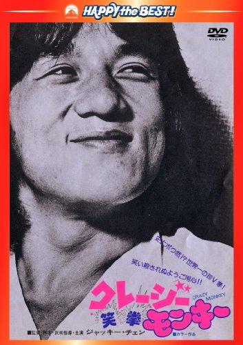 クレージーモンキー笑拳  日本語吹替収録版
