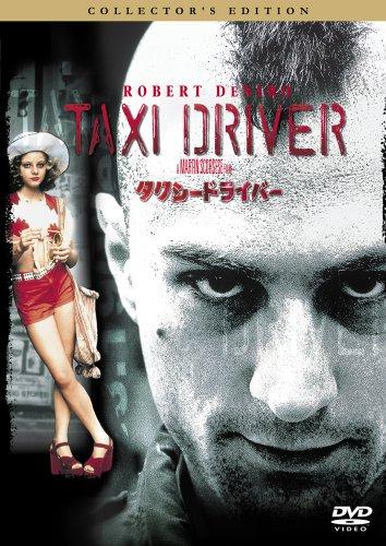タクシードライバー コレクターズ・エディション