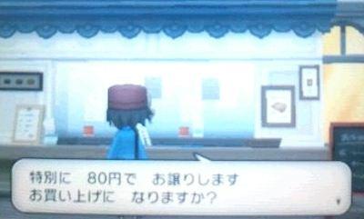 pokemonXY3232322213.jpg