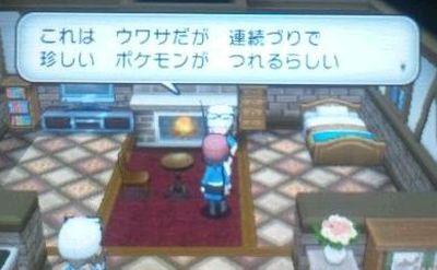 pokemonxytsuri016.jpg