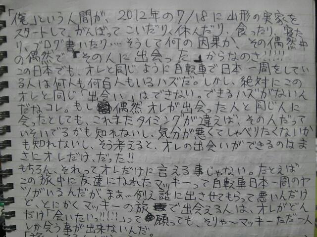 fc2_2013-11-03_18-11-42-981.jpg