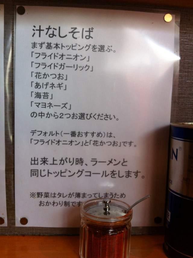 豚星汁なしトッピング