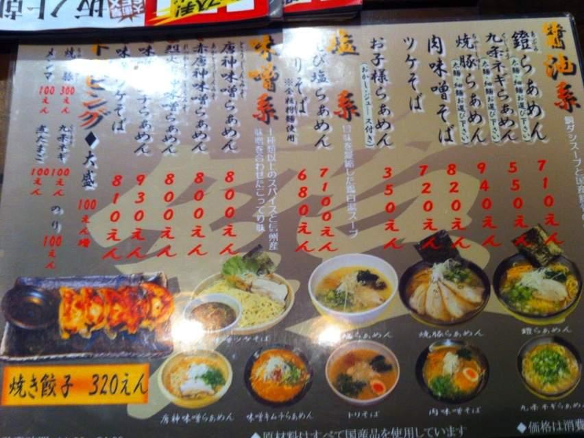 鐙壱番麺メニュー1