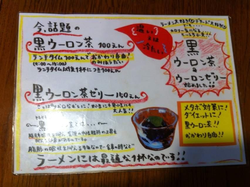 鐙壱番メニュー3