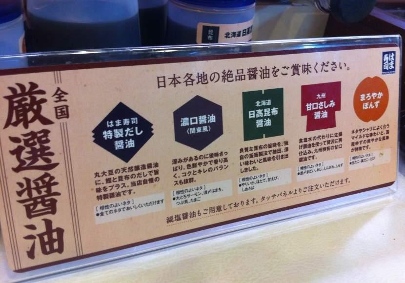 201410はま寿司醤油