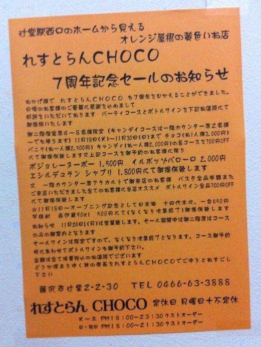choco7周年