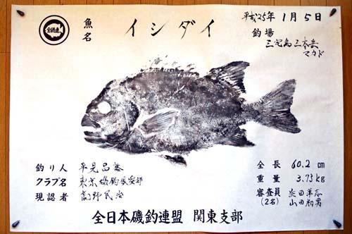 gyotaku002.jpg