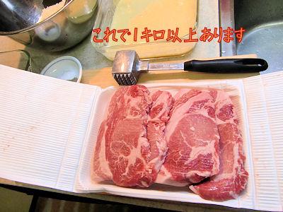 ロース肉1キロ