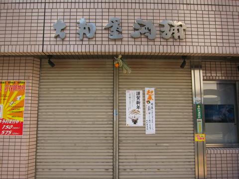 20140102_002.jpg