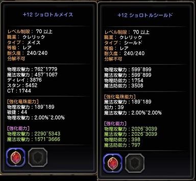 70レベ-レア武器+12