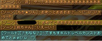 0921カンスト3