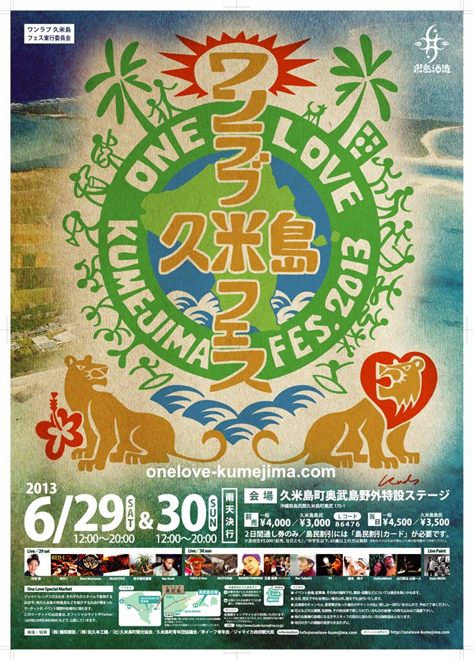 ONE LOVE 久米島フェス レゲエ沖縄イベント