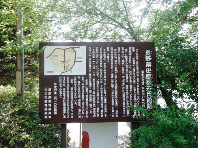 正法寺(佐久市) (2)