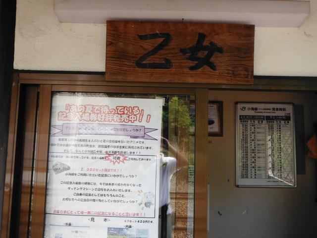 繰矢川城 (27)