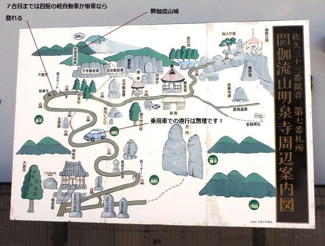 閼伽流山城 (3)