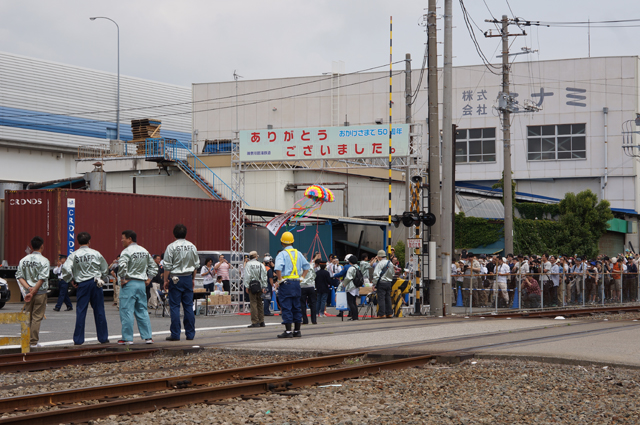 神奈川臨海鉄道創立50周年記念イベント開会式