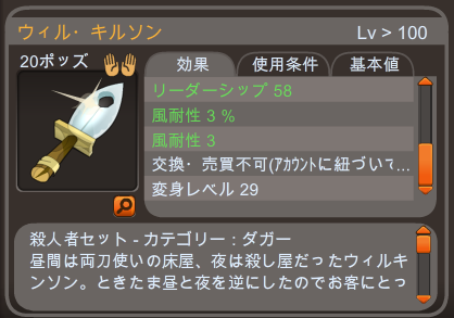 Lv29ウィルキルソン